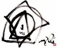 shambhala_art_calligraphy_smr_small